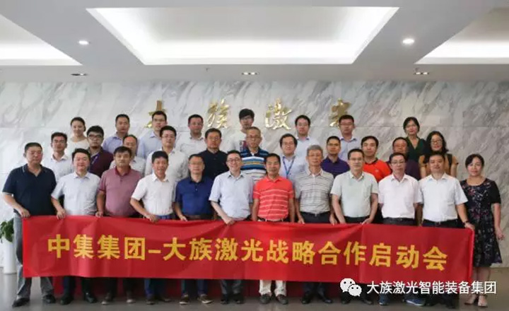Approaching Strategic Cooperation of CIMC & Han's Laser